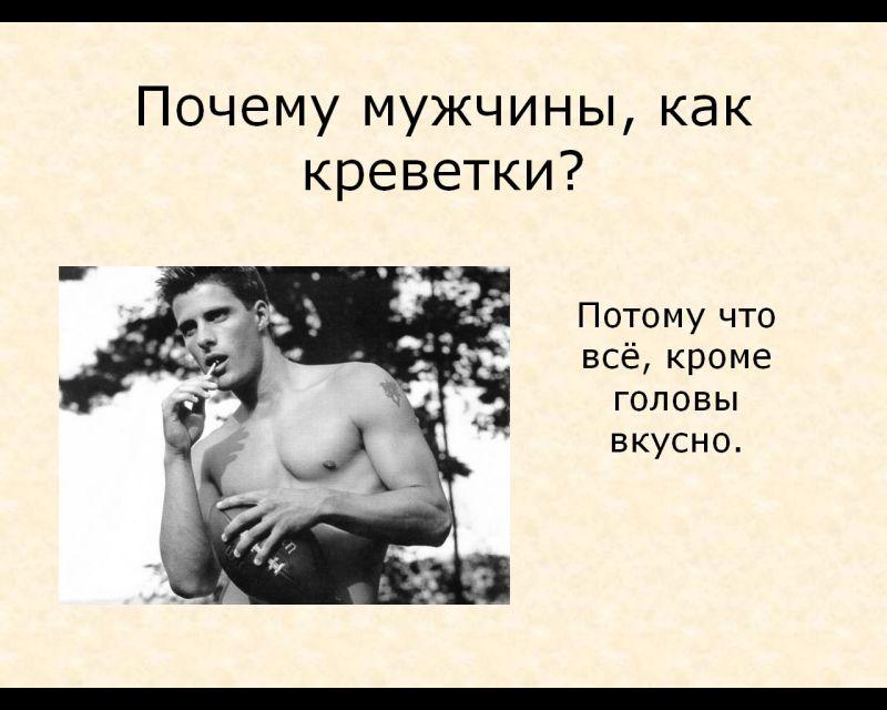mnogo-muzhchin-trahayut-po-ocheredi-v-popu